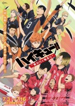Волейбол!! Начало и конец