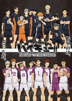 Волейбол!! 3