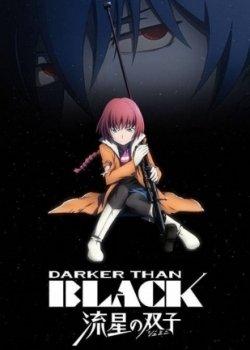 Темнее черного: Близнецы и падающая звезда