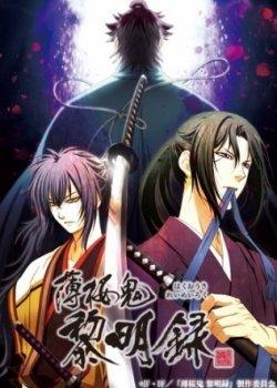 Сказание о демонах сакуры: Хроники рассвета