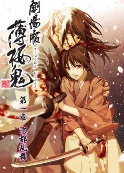 Сказание о демонах сакуры: Киотский танец