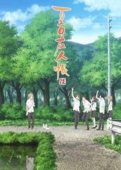 Тетрадь дружбы Нацумэ 6