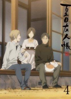 Тетрадь дружбы Нацумэ 5: Спешлы