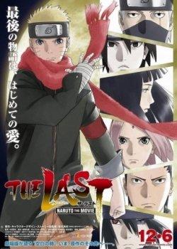Наруто 10: Последний фильм