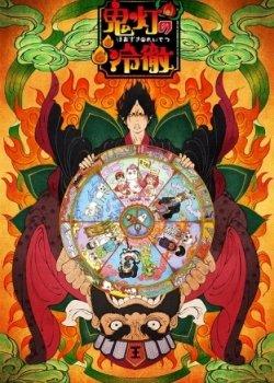 Хладнокровный Хозуки OVA