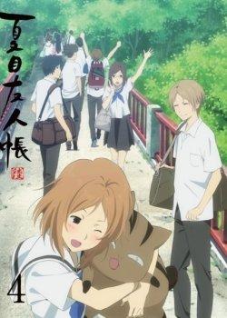 Тетрадь дружбы Нацумэ 6: Спешлы