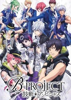 Проект-Б: Амбициозное биение