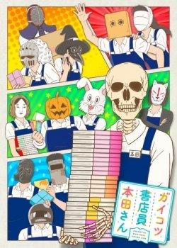 Книжник-скелет Хонда