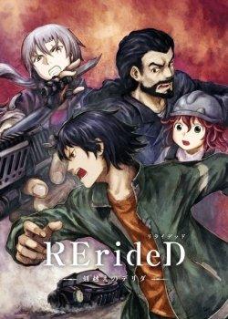 RErideD: Деррида, покоривший время