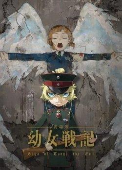Военная хроника маленькой девочки: Фильм
