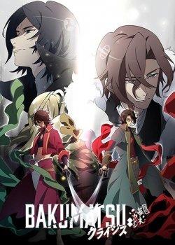 Парень из эпохи Бакумацу 2