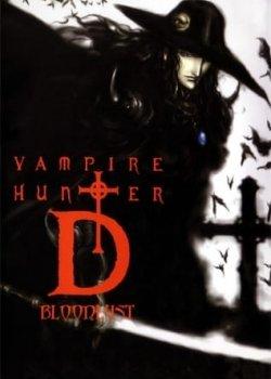 Ди — охотник на вампиров: Жажда крови