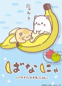 Бананя
