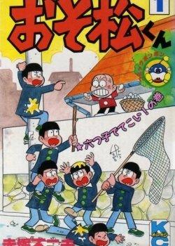 Осомацу-кун