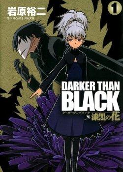 Темнее черного: Цветок, что темнее черного