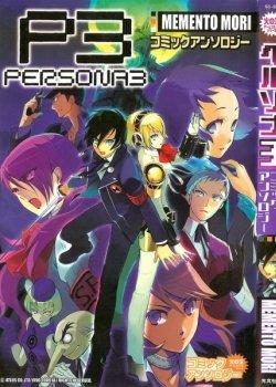 Persona 3 Comic Anthology: Memento Mori