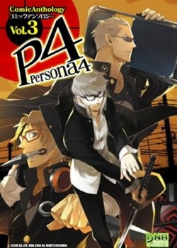 Persona 4 DNA Comic Anthology