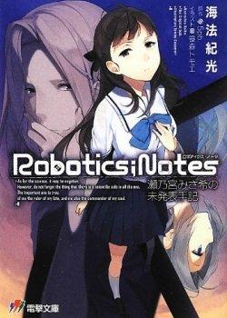 Записки о робототехнике: Неопубликованные воспоминания Сэномии Мисаки