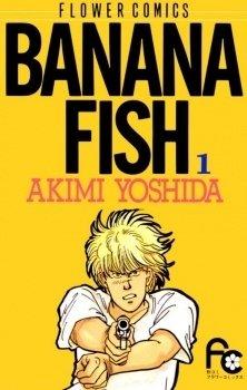 Банановая рыба