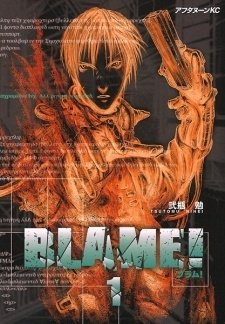 Блейм!