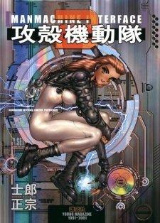 Призрак в доспехах 2: Человеко-машинный интерфейс