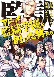 Люди, которые делали аниме про школу-тюрьму
