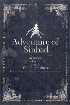 Маги: Приключение Синдбада — Прототип