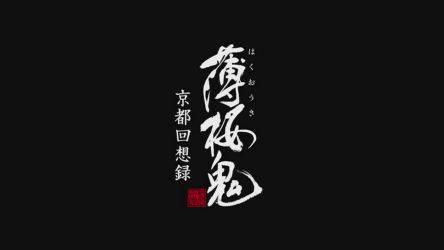 Кадр 1 из Сказание о демонах сакуры: Эпизод 0